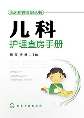 临床护理查房系列:儿科护理查房手册.pdf