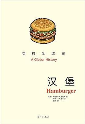 吃的全球史:汉堡.pdf