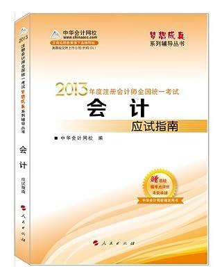 梦想成真系列辅导丛书•2013年度注册会计师统一考试:会计应试指南.pdf