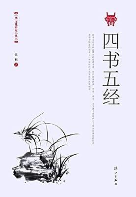 中华文化研究小丛书:四书五经.pdf