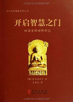 开启智慧之门:毗婆舍那禅修讲记.pdf