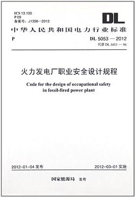 中华人民共和国电力行业标准:火力发电厂职业安全设计规程.pdf
