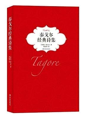 泰戈尔经典诗集.pdf
