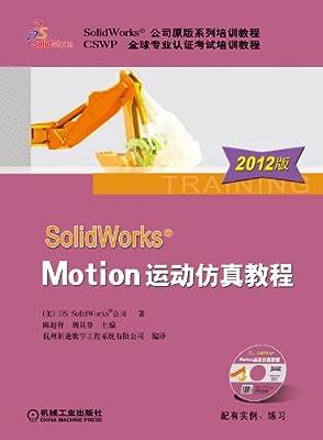 SolidWorks Motion运动仿真教程.pdf