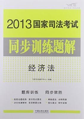 飞跃版•国家司法考试同步训练题解:经济法.pdf