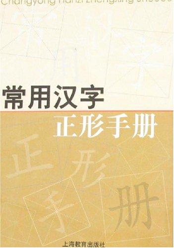 描述及详情汉语拼音检字表 笔画检字表 正文 附录 汉字笔画名称表 汉字
