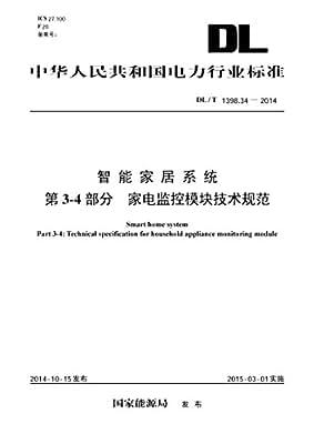 中华人民共和国电力行业标准·智能家居系统:家电监控模块技术规范.pdf