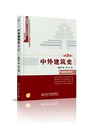 中外建筑史.pdf