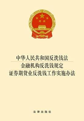 中华人民共和国反洗钱法·金融机构反洗钱规定·证券期货业反洗钱工作实施办法.pdf