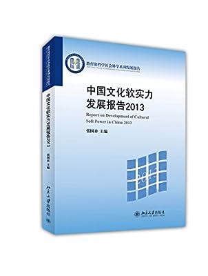 中国文化软实力发展报告.pdf