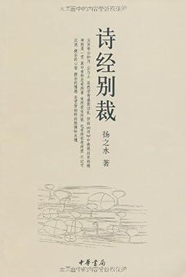 诗经别裁.pdf