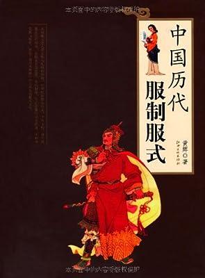 中国历代服制服式.pdf