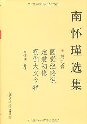 圆觉经略说•定慧初修•楞伽大义今释.pdf