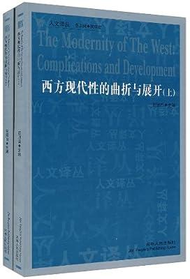 西方现代性的曲折与展开.pdf