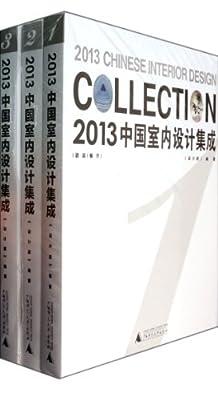 2013中国室内设计集成.pdf