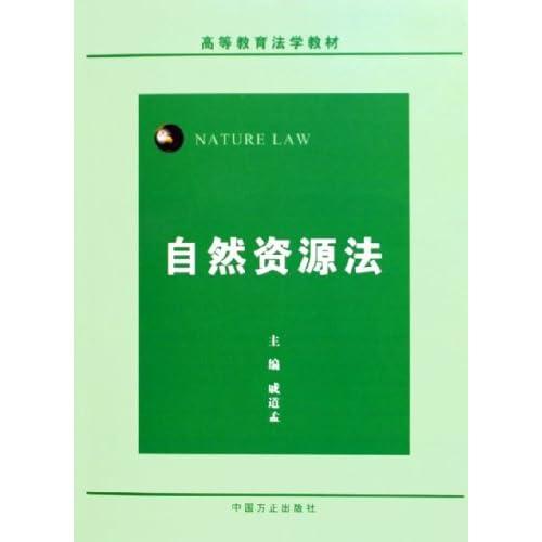 自然资源法(高等教育法学教材)