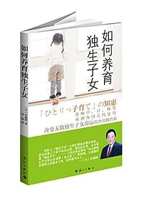 如何养育独生子女.pdf