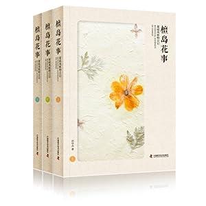 刘华杰新书《檀岛花事》出版上市