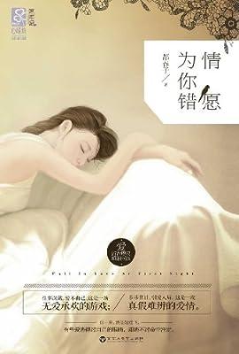 情愿为你错.pdf