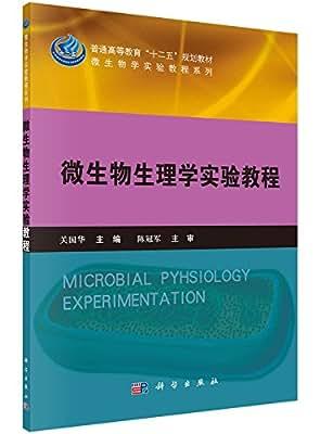 微生物生理学实验教程.pdf