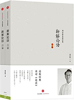 新解论语.pdf