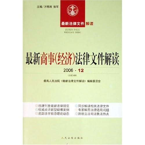 最新商事(经济)法律文件解读(2006・12总第24辑)