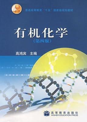 普通高等教育十五国家级规划教材•有机化学.pdf