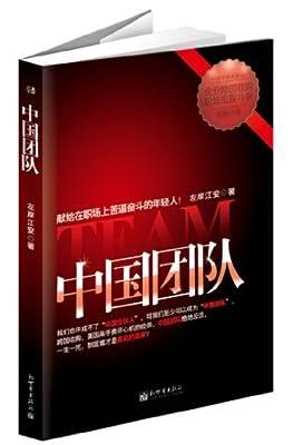 中国团队.pdf
