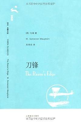 译文名著文库68:刀锋.pdf
