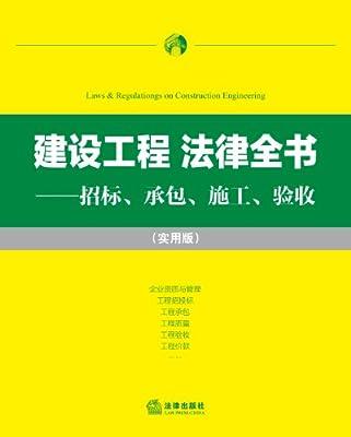 建设工程法律全书:招标、承包、施工、验收.pdf