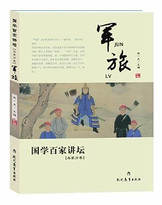 国学百家讲坛:军旅.pdf