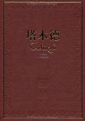 塔木德.pdf