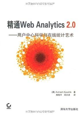 精通Web Analytics 2.0:用户中心科学与在线统计艺术.pdf