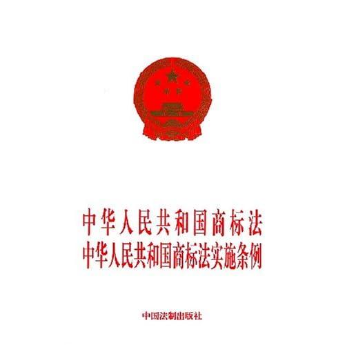 中华人民共和国商标法中华人民共和国商标法实施条例