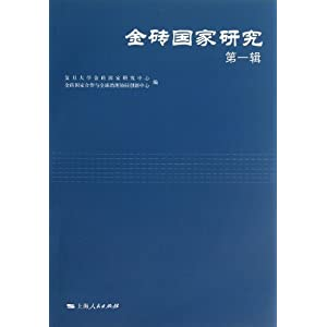 金砖国家研究》第一辑封面-浙江师范大学非洲研究院