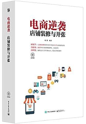 电商逆袭:店铺装修与开张.pdf