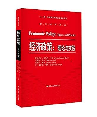 经济政策:理论与实践.pdf