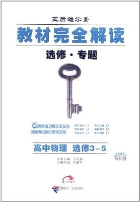 王后雄学案•教材完全解读:高中物理.pdf