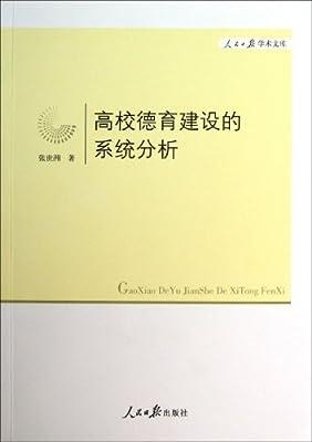 高校德育建设的系统分析/人民日报学术文库.pdf
