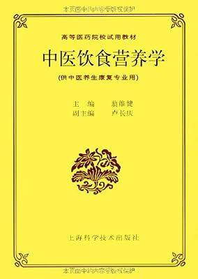 中医饮食营养学.pdf