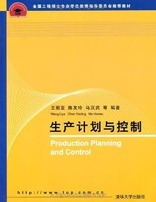 生产计划与控制.pdf