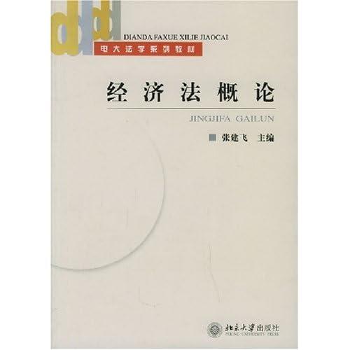 经济法概论/电大法学系列教材