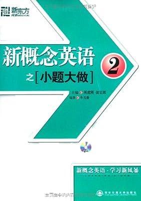 新东方•新概念英语之小题大做2.pdf