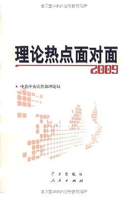 理论热点面对面2009.pdf