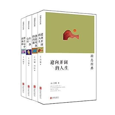 刘墉励志系列.pdf