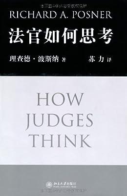 法官如何思考.pdf