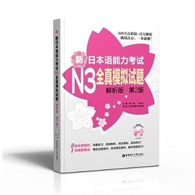 新日本语能力考试N3全真模拟试题.pdf