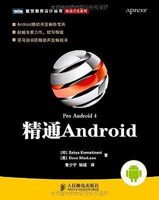 精通Android.pdf