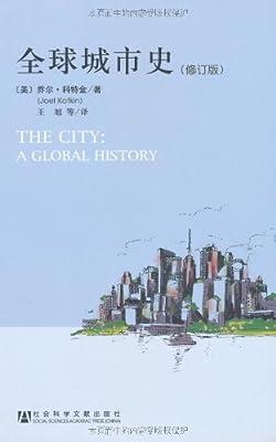 全球城市史.pdf