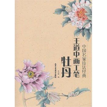 王道中画工笔牡丹